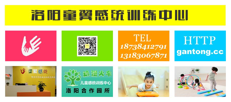 动漫火车儿童感统训练中心www.dmhcedu.com.cn